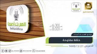 اللهم بك أصبحنا حلقة مفتوحة الخميس 21 3 1440 Youtube