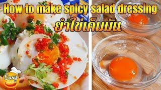 สูตรวิธีการทำยำไข่เค็มมัน  รสมันๆไม่เค็ม l how to make salted eggs salad dressing