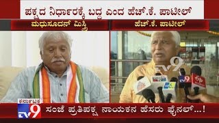 HK Patil Reacts On Opposition Leader Post, Says He Will Abide By Congress High Commands Decision