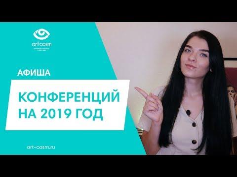 АФИША КОНФЕРЕНЦИЙ ДЛЯ ЛЭШМЕЙКЕРОВ И БРОВИСТОВ // ОНЛАЙН-ЧЕМПИОНАТЫ 2019