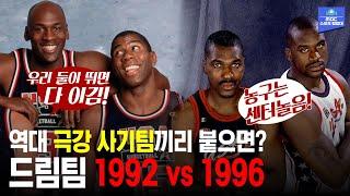'내가 찐이지!' 조던의 1992 vs 샤크의 1996! 드림팀 누가 우월?