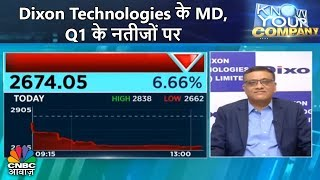 Dixon Technologies के MD, Q1 के नतीजों पर| Know Your Company | CNBC Awaaz
