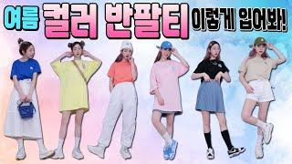 여름 컬러 반팔티 이렇게 입어보삼!(구독자선물♥)리뷰+…