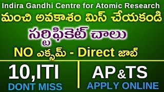 IGCAR Latest Government Jobs 2019 In Telugu