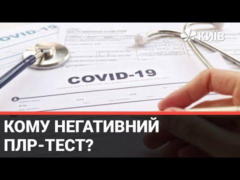 Телеканал Київ: Продаж негативних тестів на COVID-19 для виїзду за кордон