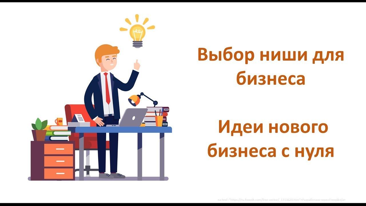 готовый прибыль бизнес идея
