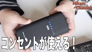 コンセントが使えるモバイルバッテリー!