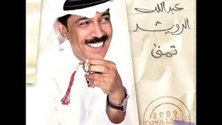 ليل اليل /عبد الله الرويشد وابو اصيل