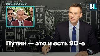очевидцы о коррупции путина в 90-х или
