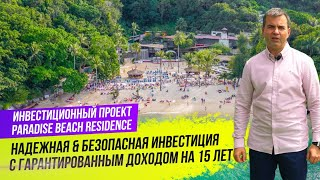 Недвижимость на Пхукете Инвестиции в недвижимость Пхукета Paradise Beach Residence Пхукет 2020