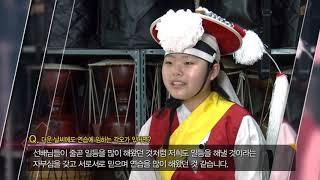 #제13회 경기도청소년민속예술제 #부천문화원 #영상출품…