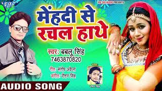 Mehandi Se Rachal Hathe - Choliya Me Bhukamp - Bablu Singh - Bhojpuri Hit Songs 2018