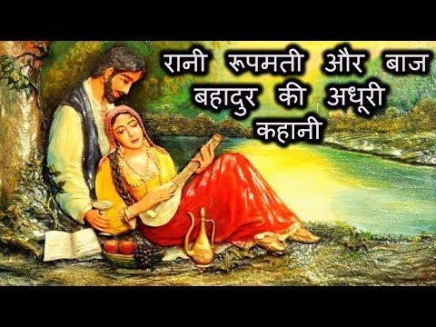 रानी रूपमती और बाज बहादुर की अधूरी कहानी A True Love Story Of Rani Roopmati And Baj Bahudur