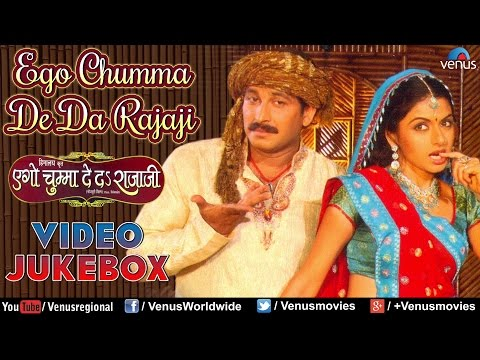 Ego Chumma De Da Rajaji - Bhojpuri Hot Video Songs Jukebox   Bhagyashree, Manoj Tiwari  