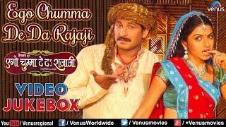 Ego Chumma De Da Rajaji - Bhojpuri Hot Video Songs Jukebox | Bhagyashree, Manoj Tiwari |