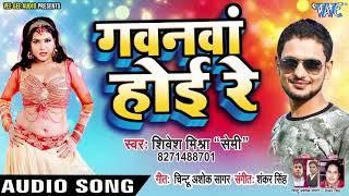 Shivesh Mishra Semi का सबसे हिट लोकगीत 2019 - Gawanwa Hoi Re - Bhojpuri Hit Song 2019
