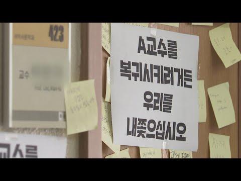 '제자 성추행 의혹' 전 서울대 교수 기소의견 송치 / 연합뉴스TV (YonhapnewsTV)