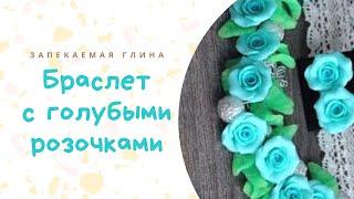 Полимерный Артефакт: Браслет с розами из полимерной глины* Мастер класс