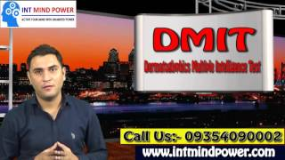 What is DMIT Test in Hindi. Free DMIT Training int mind power Part 1
