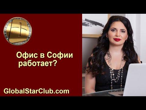OneCoin - Офис в Софии работает?