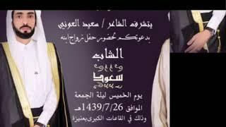 شيله زواج : سعود سعيد العوني كلمات الشاعر سامي سعيد العوني اداء بندر ابو خشيم