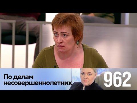 По делам несовершеннолетних | Выпуск 962