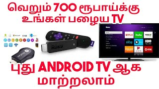 HOW TO CONNECT MOBILE PHONE TO TV |MIRROR SCREEN|ANYCAST |Tamil |rajtecinfo