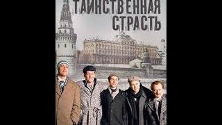 Таинственная страсть 1 и 2 серия смотреть онлайн анонс  31 октября 2016 на Первом канале