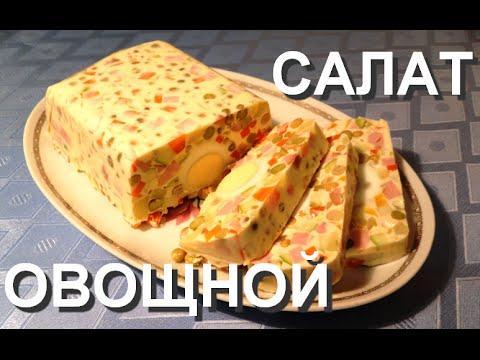 Вкуснейшее блюдо Салаты на праздник Салат желейный