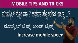 Increase mobile speed mobile tricks and tips - kannada