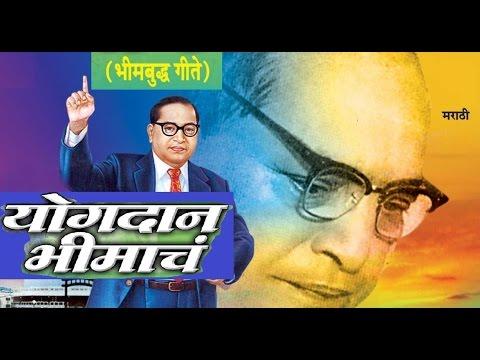 Bheem Jayanti Aali [Full Song] I Yogdaan Bheemach