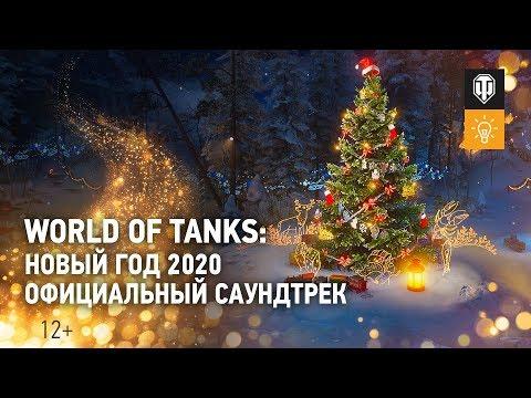 Новый саундтрек world of tanks