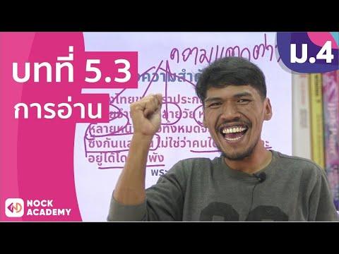 วิชาภาษาไทย ชั้น ม.4 เรื่อง การอ่าน