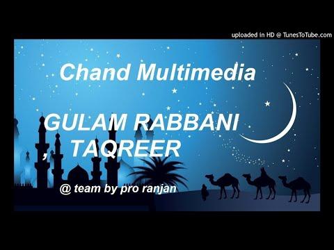 मैं अल्लाह का रसूल हूँ || जलसा शिरते पाक || Gulam Rabbani Taqreer || Chand Multimedia