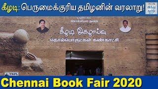 chennai-book-fair-2020