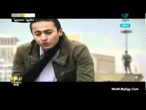 كليب حمادة هلال شهداء 25 يناير
