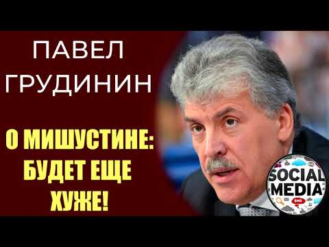 Павел Грудинин о Михаиле Мишустине - БУДЕТ ХУЖЕ