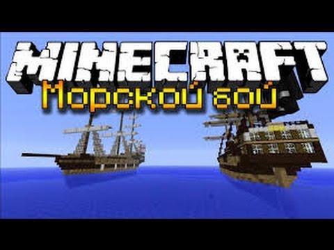 Скачать Майнкрафт карта Морской бой