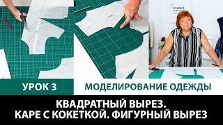 Серия уроков по моделированию одежды. Квадратный вырез. Каре с кокеткой. Фигурный вырез Урок 3
