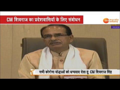 CM Shivraj Singh Chouhan का प्रदेशवासियों के लिए संबोधन, Corona योद्धाओं का किया धन्यवाद