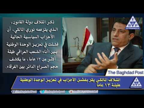 موجز أخبار بغداد بوست 15/11/2016 - baghdad post