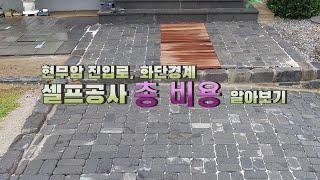Self 공사 총 비용: 현무암 벽돌과 담장석을 사용해…
