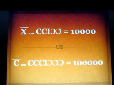 знакомство с римскими цифрами