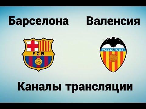 Барселона - Валенсия - Где смотреть 01.02.18, по какому каналу трансляция матча