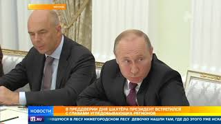 Путин призвал повысить уровень безопасности в шахтах