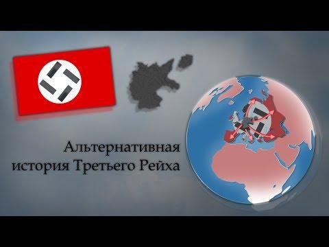 Альтернативная история Третьего Рейха | Классический маппинг