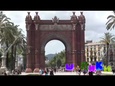 Шупики. 5 серия. Барселона. Паласио де хустисиа. Триумфальная арка.