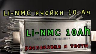 Дешеві Li-NMC акумулятори 10 ач. Розпакування та тести