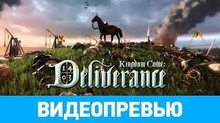 Превью игры Kingdom Come: Deliverance