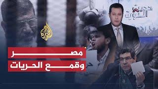 حديث الثورة- لماذا يهاب النظام المصري الكلمة الحرة؟